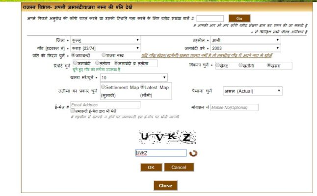 check-online-land-records-in-Himachal-Pradesh-image-02